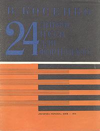 Скачать Косенко В. 24 детские пьесы для фортепиано быстро