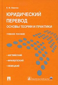 К. М. Левитан Юридический перевод. Основы теории и практики