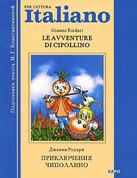 Gianni Rodari Le avventure di Cipollino галеев р каинов мост
