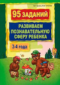 95 заданий. Развиваем познавательную сферу ребенка. 3-4 года