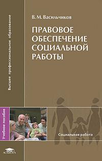 Правовое обеспечение социальной работы