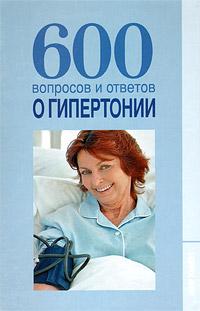 В. В. Шафаростова, А. В. Шендакова. 600 вопросов и ответов о гипертонии