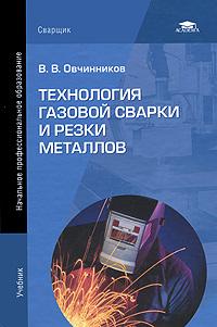 Технология газовой сварки и резки металлов
