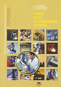 Охрана труда на предприятиях торговли