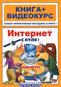 Н. С. Друзь, О. В. Абражевич, О. Л. Колесников. Интернет с нуля! (+ CD-ROM)