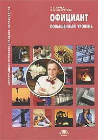 Книга Официант. Повышенный уровень. Л. С. Кучер, Л. М. Шкуратова