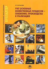 Учет основных хозяйственных процессов - снабжения, производства и реализации