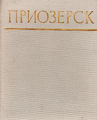Приозерск куплю дачу в ленинградской области на авито