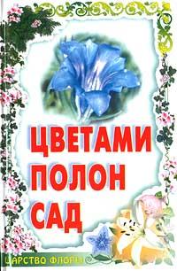 другими словами в книге Т. С. Гарнизоненко