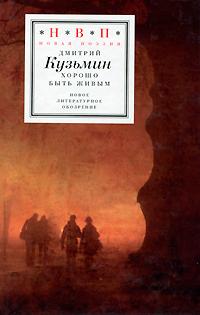 Дмитрий Кузьмин Хорошо быть живым  хорошо быть живым стихотворения и переводы