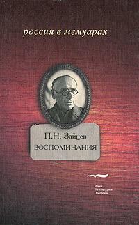 П. Н. Зайцев. Воспоминания
