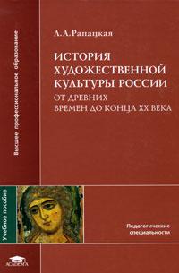 История художественной культуры России от древних времен до конца XX века