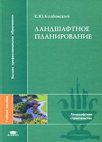 Ландшафтное планирование