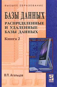 Книга Базы данных. В 2 книгах. Книга 2. Распределенные и удаленные базы данных. В. П. Агальцов