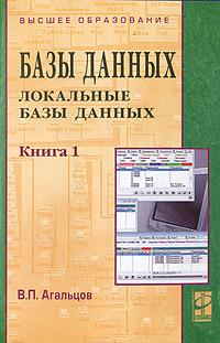 В. П. Агальцов. Базы данных. В 2 книгах. Книга 1. Локальные базы данных