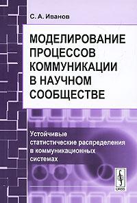 Моделирование процессов коммуникации в научном сообществе. Устойчивые статистические распределения в коммуникационных системах