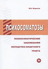 В. В. Марилов Психосоматозы. Психосоматические заболевания желудочно-кишечного тракта терапевтическая эндоскопия желудочно кишечного тракта атлас