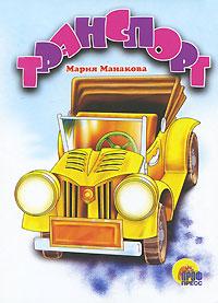 Мария Манакова Транспорт мария манакова мой день