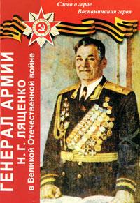 Генерал Армии Н. Г. Лященко в Великой Отечественной войне. Слово о герое. Воспоминания героя