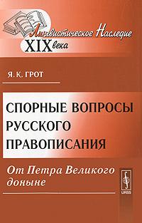 Скачать Спорные вопросы русского правописания от Петра Великого доныне быстро