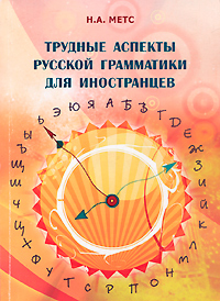 Трудные аспекты русской грамматики для иностранцев