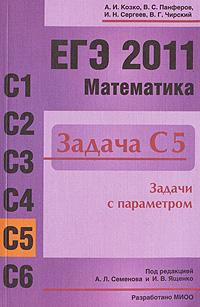 ЕГЭ 2011. Математика. Задача С5. Задачи с параметром