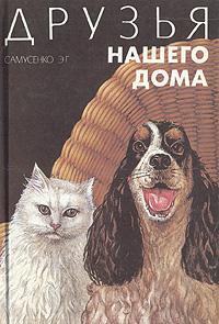 другими словами в книге Э. Г. Самусенко
