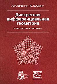 А. И. Бобенко, Ю. Б. Сурис