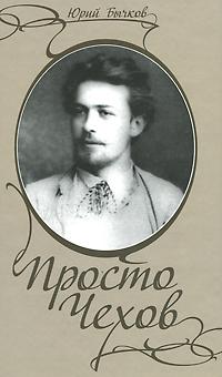 Юрий Бычков Просто Чехов