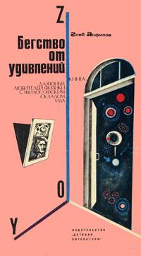 Бегство от удивлений. Книга для юных любителей физики с философским складом ума изменяется эмоционально удовлетворяя