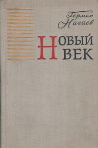 Новый век. Книга первая. Компания Зимгер из века в век белорусская поэзия