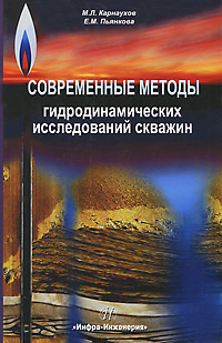 Современные методы гидродинамических исследований скважин