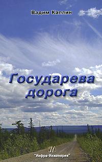 Вадим Каплин Государева дорога
