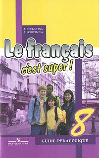 Le francais 8: C'est super! Guide pedagogique / Французский язык. 8 класс. Книга для учителя
