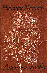 Листья граба изменяется эмоционально удовлетворяя
