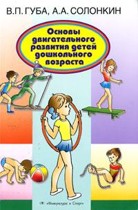 Основы двигательного развития детей дошкольного возраста