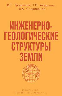 В. Т. Трофимов, И. Аверкина, Д. А. Спиридонов Инженерно-геологические структуры Земли