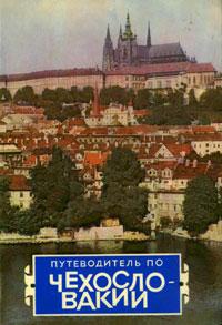 Скачать Путеводитель по Чехословакии быстро