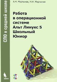Работа в операционной системе Альт Линукс 5 Школьный Юниор (+ DVD-ROM)