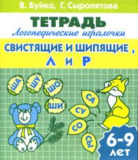 Свистящие и шипящие, Л и Р. Для детей 6-9 лет