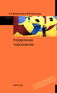 А. Г. Дементьева, М. И. Соколова Управление персоналом