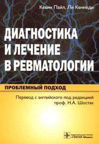 Кевин Пайл, Ли Кеннеди. Диагностика и лечение в ревматологии. Проблемный подход