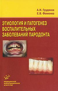 А. И. Грудянов, Е. В. Фоменко Этиология и патогенез воспалительных заболеваний пародонта