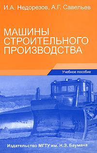 Машины строительного производства