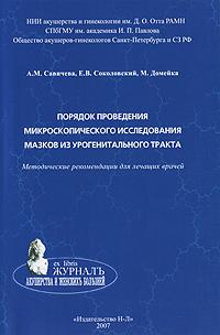 Порядок проведения микроскопического исследования мазков из урогенитального тракта. Методические рекомендации для лечащих врачей