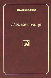 Элина Нечаева Ночное солнце александрова ольга анатольевна бал маскарад