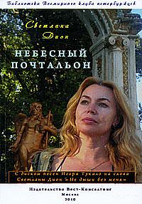 Светлана Дион Небесный почтальон (+ CD)