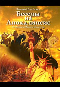 Протоиерей Олег Стеняев Беседы на Апокалипсис (Откровение Иоанна Богослова)