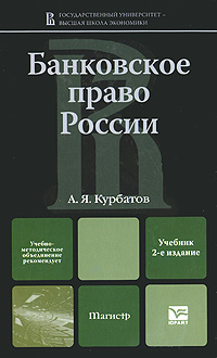 Книга Банковское право России. А. Я. Курбатов