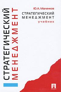 Ю. А. Маленков Стратегический менеджмент книгу рогожина м ю деловые документы в примерах и образцах